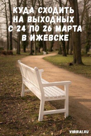 Куда сходить на выходных с 24 по 26 марта в Ижевске