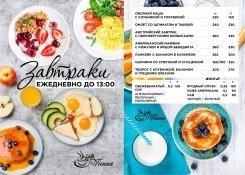Завтраки в Vienna cafe в Корстон