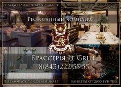 Банкетный зал «Ресторанный комплекс «Брассерiя»