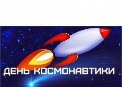 День Космонавтики в ресторане Сербия
