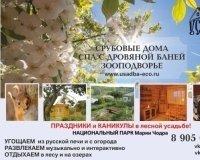 В загородном семейном эко-клубе «Усадьба» доступны разнообразные программы отдыха