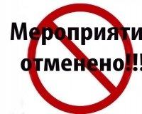 """""""СНЕГ"""" отменяется!"""