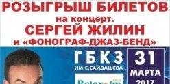 Розыгрыш билетов на концерт СЕРГЕЯ ЖИЛИНА И «ФОНОГРАФ-ДЖАЗ-БЕНД»