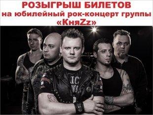 Розыгрыш билетов на большой рок-концерт группы «КняZz» в «Корстон»