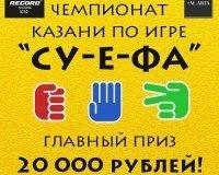 Чемпионат Казани по