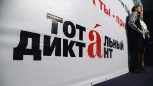 29 марта открывается регистрация на «Тотальный диктант - 2017»