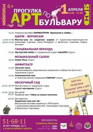 """Новый """"Карикатурум"""" откроется в Сургуте 1 апреля"""