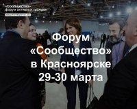 Форум активных граждан