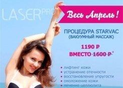 Весь апрель процедура Starvac по цене 1190 руб. вместо 1600 руб.