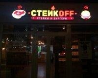 В центре Казани открылся гриль-бар «СТЕЙКOFF стейки и бургеры»