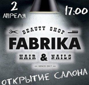 В Челябинске откроется новый beauty shop Fabrika