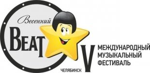 31 марта, открывается фестиваль «Весенний Beat»