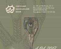 Высокая древняя мода: В Сургуте презентуют каталог элитных украшений мужского костюма железного века!