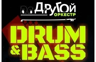 Другой Оркестр «LIVE DRUM AND BASS»