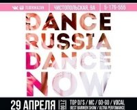 DANCE RUSSIA DANCE NOW