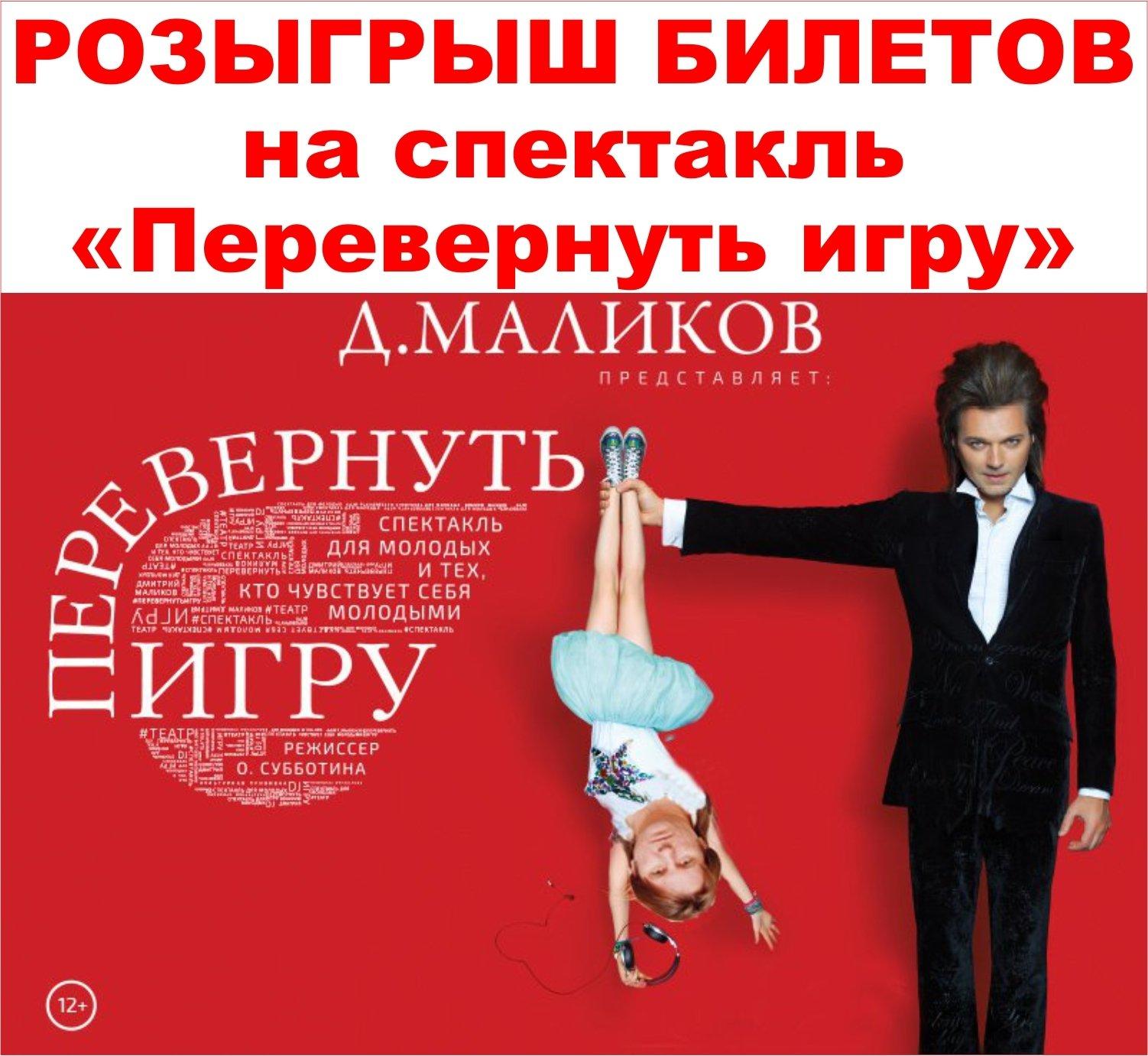Билеты на спектакль Своими руками в Москве в Театральном 21