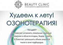 Озонотерапия в Beauty clinic