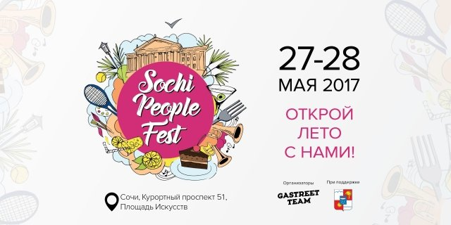 Sochi People Fest