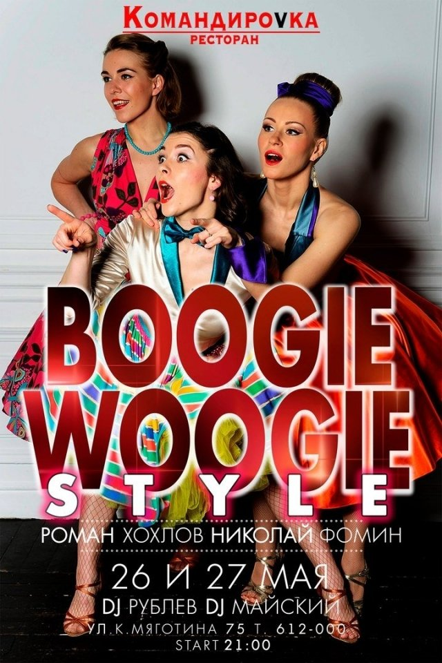 Boogie Woogie STYLE