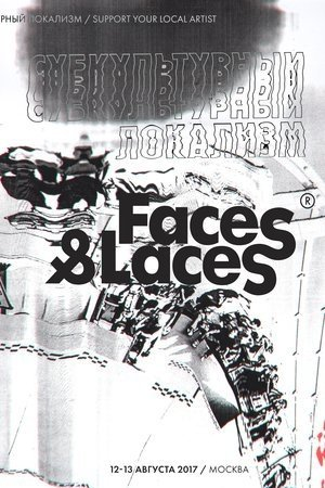 Faces & Laces 2017