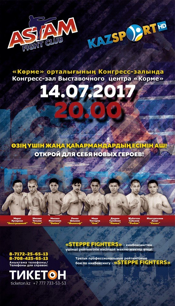 Кикбоксинг. Steppe Fighters