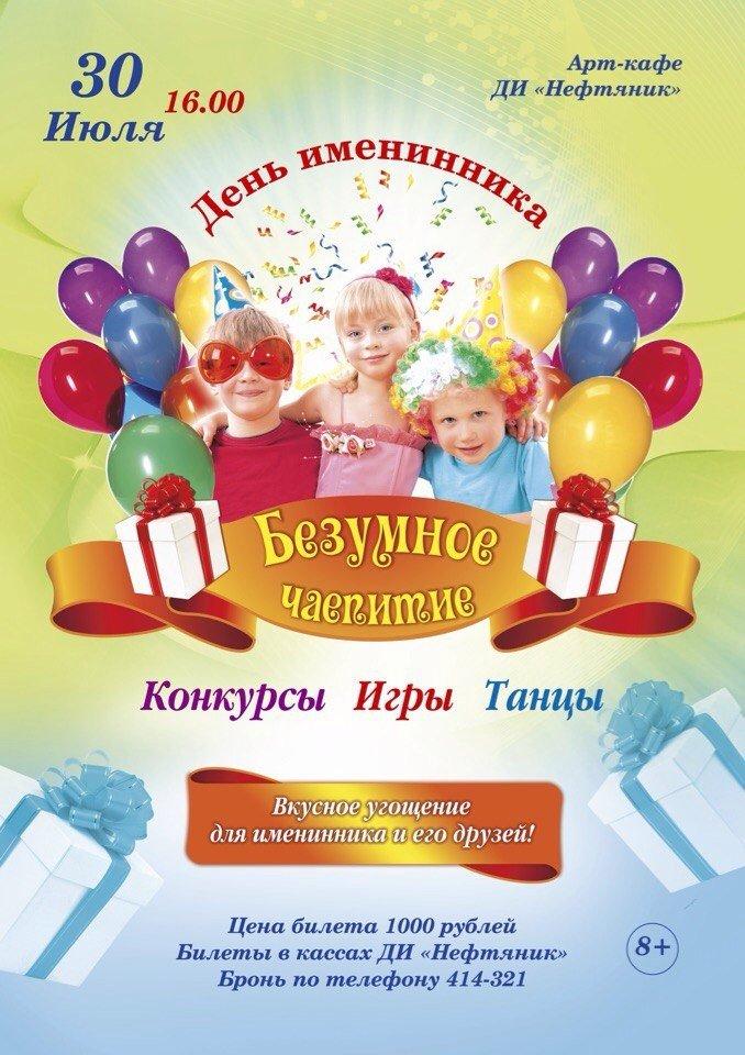 Конкурсы на день рождения для именинников взрослые