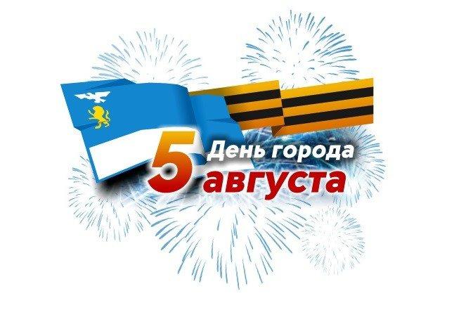 С днём города поздравления белгород 60