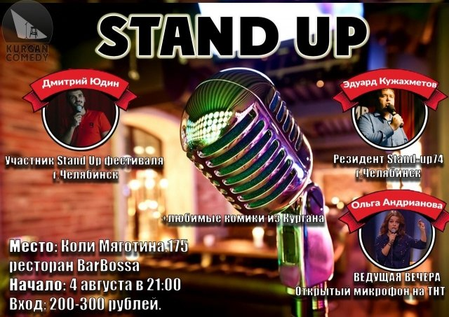 Stand Up — 4 августа