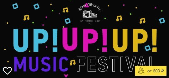 Up!Up!Up! Music Festival