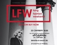 Long Fashion Weekend