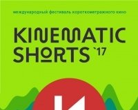 Kinematic Shorts - 2017