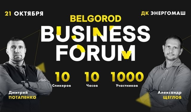 Belgorod Business Forum