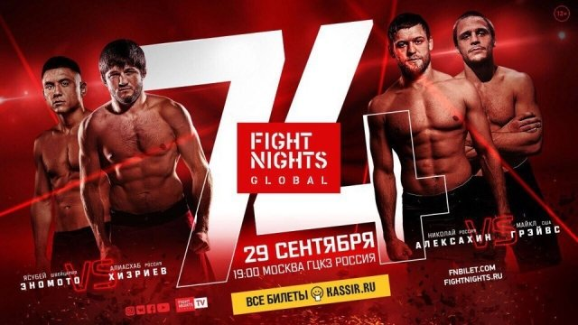 Fight Nights Global 74