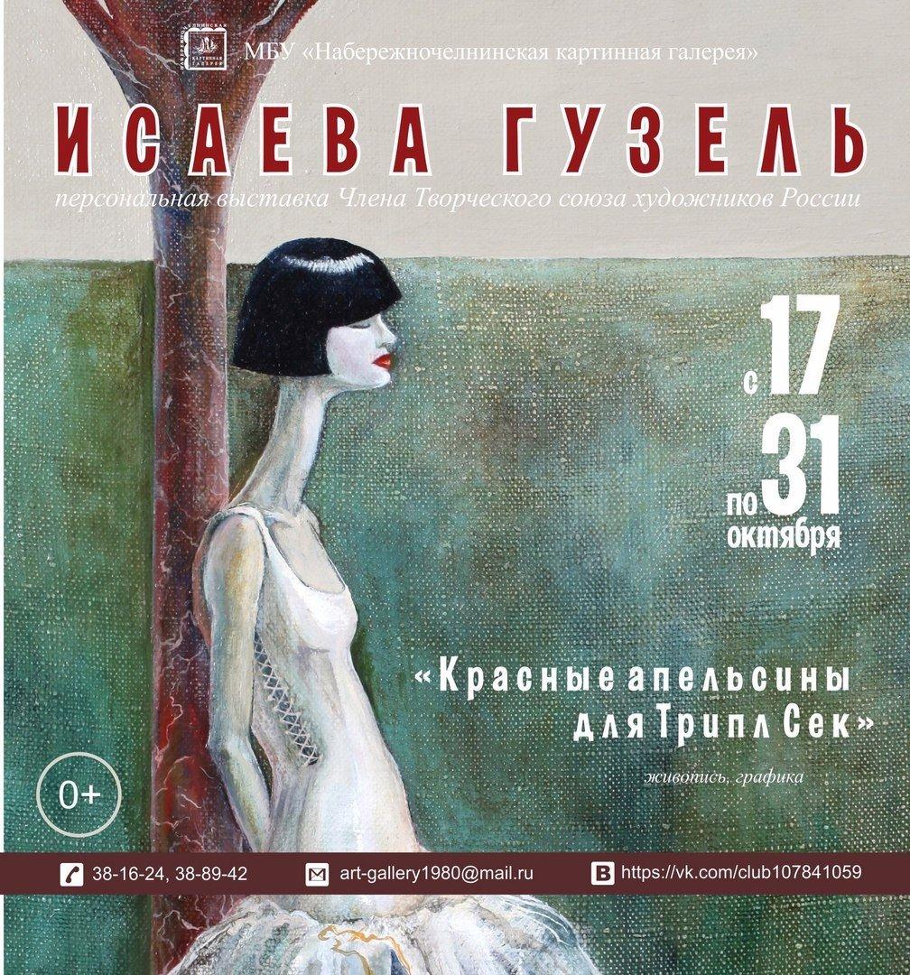 афиша набережночелнинской картинной галереи котировок: Инструменты