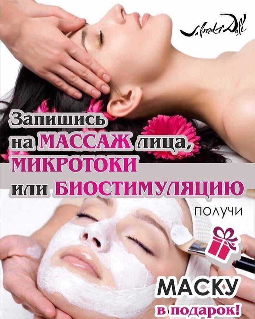 Массаж лица маска в подарок 15
