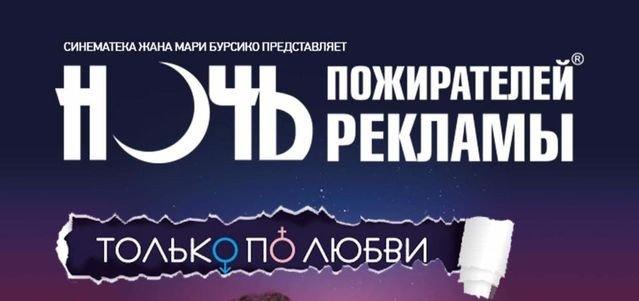 Ночь пожирателей рекламы в екатеринбурге заказ билетов заказать контекстную рекламу киев