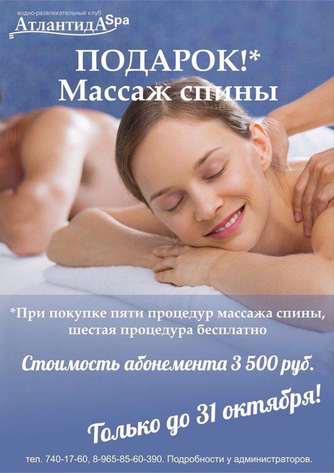 Сеансы массажа спины в подарок 1