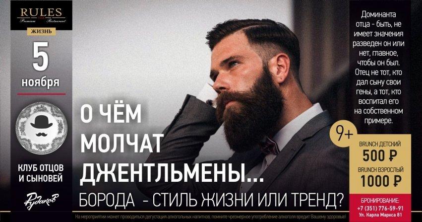 Что делает мужской клуб клубы работающие в пятницу в москве