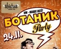 Ботаник party в Shishas Happy Bar