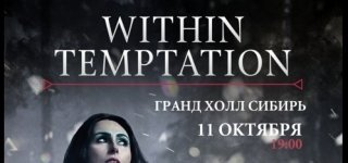 WITHIN TEMPTATION