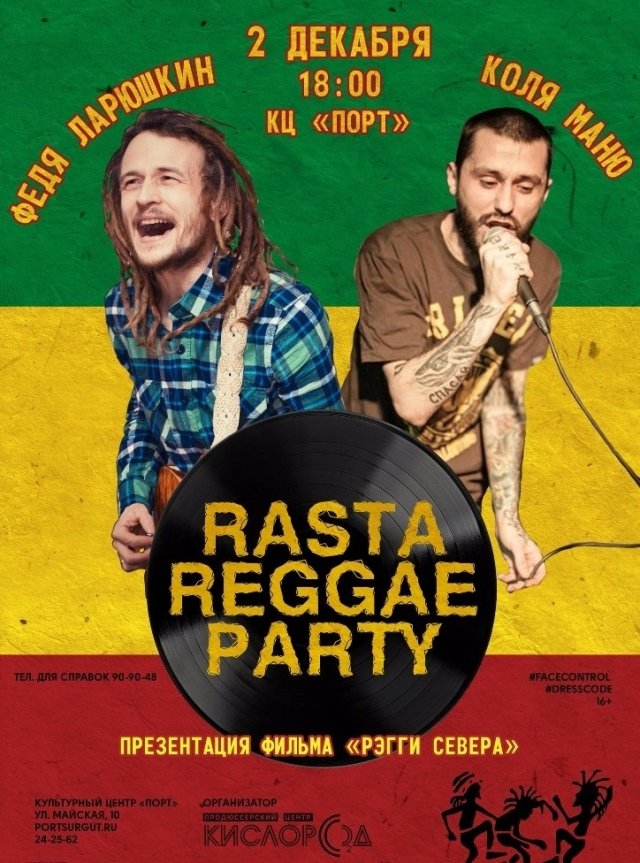 "Культурный центр ""Порт"" в Сургуте приглашает на Rasta Reggae Party"