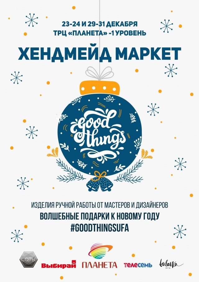 Good Things, хендмейд-маркет