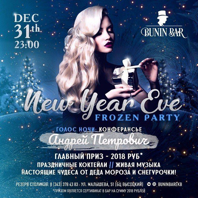 New Year Eve - Frozen party