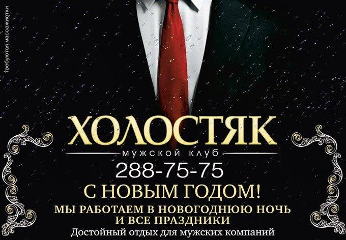 Мужской клуб холостяк красноярск самые элитные ночные клубы спб
