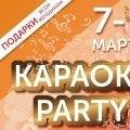 Караоке PARTY