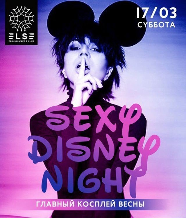 Sexy Disney Night