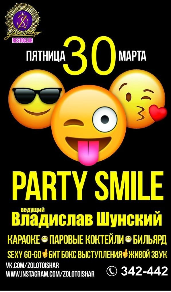 Party smile