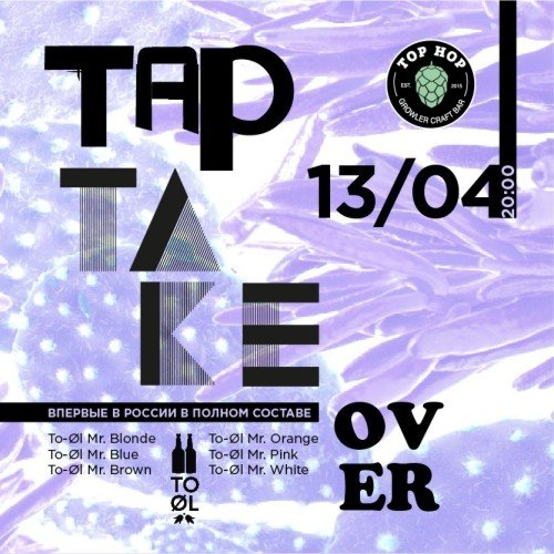 Tap take over To Øl