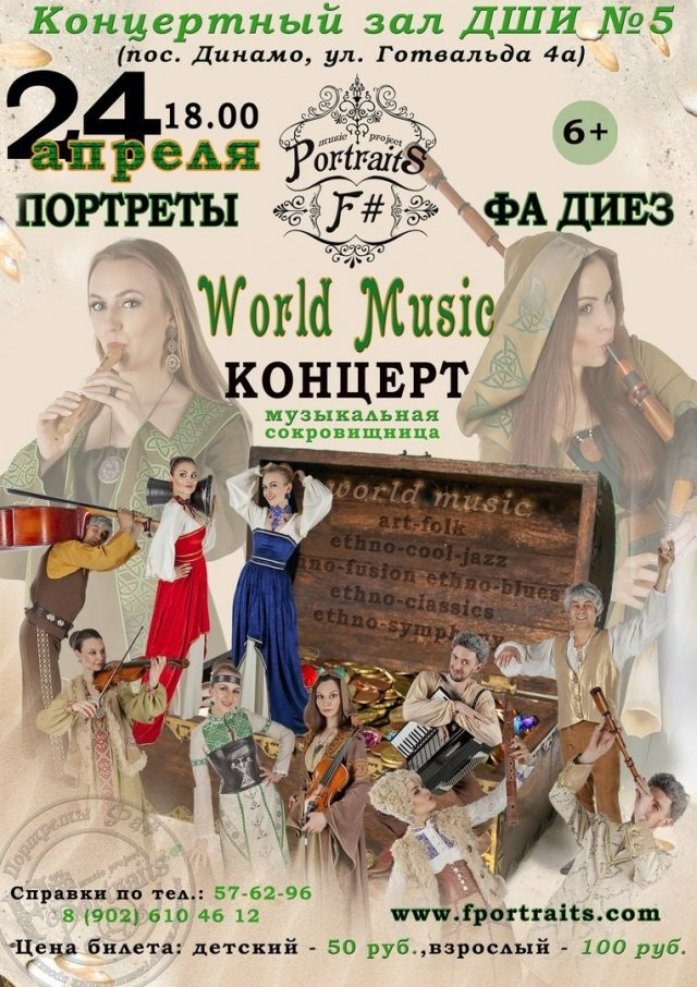 Концерт World Music