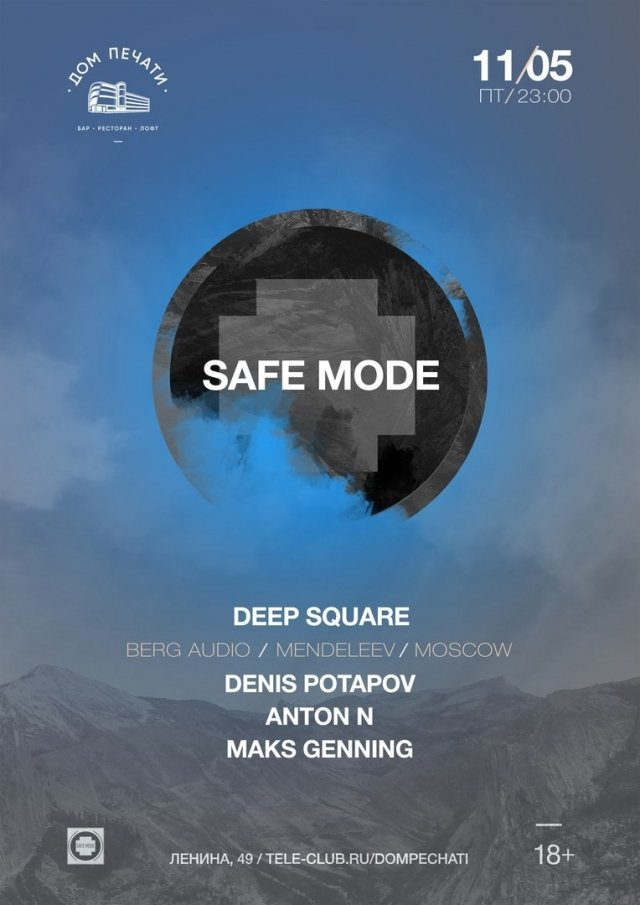 Safe Mode: Deep Square (Msk)